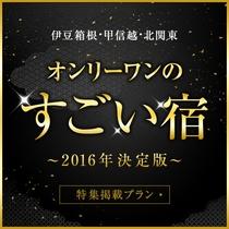 オンリーワンの【すごい宿】2016年決定版受賞!
