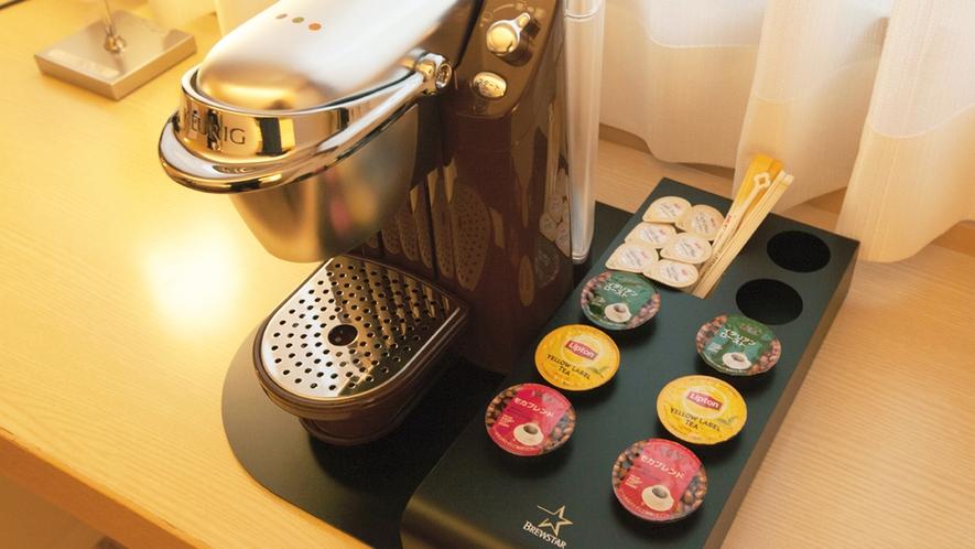 【デラックスルーム専用品】お部屋で本格コーヒー・紅茶がお楽しみいただけます。しかも、無料です。