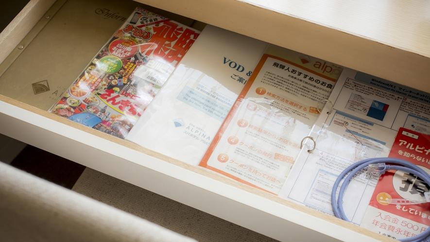 お部屋の引き出しの中には、飛騨高山のガイドブックもご用意しております。