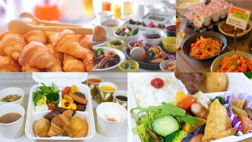 朝食バイキングは和洋約30種。テイクアウトしてお部屋でお召し上がりいただくこともできます。