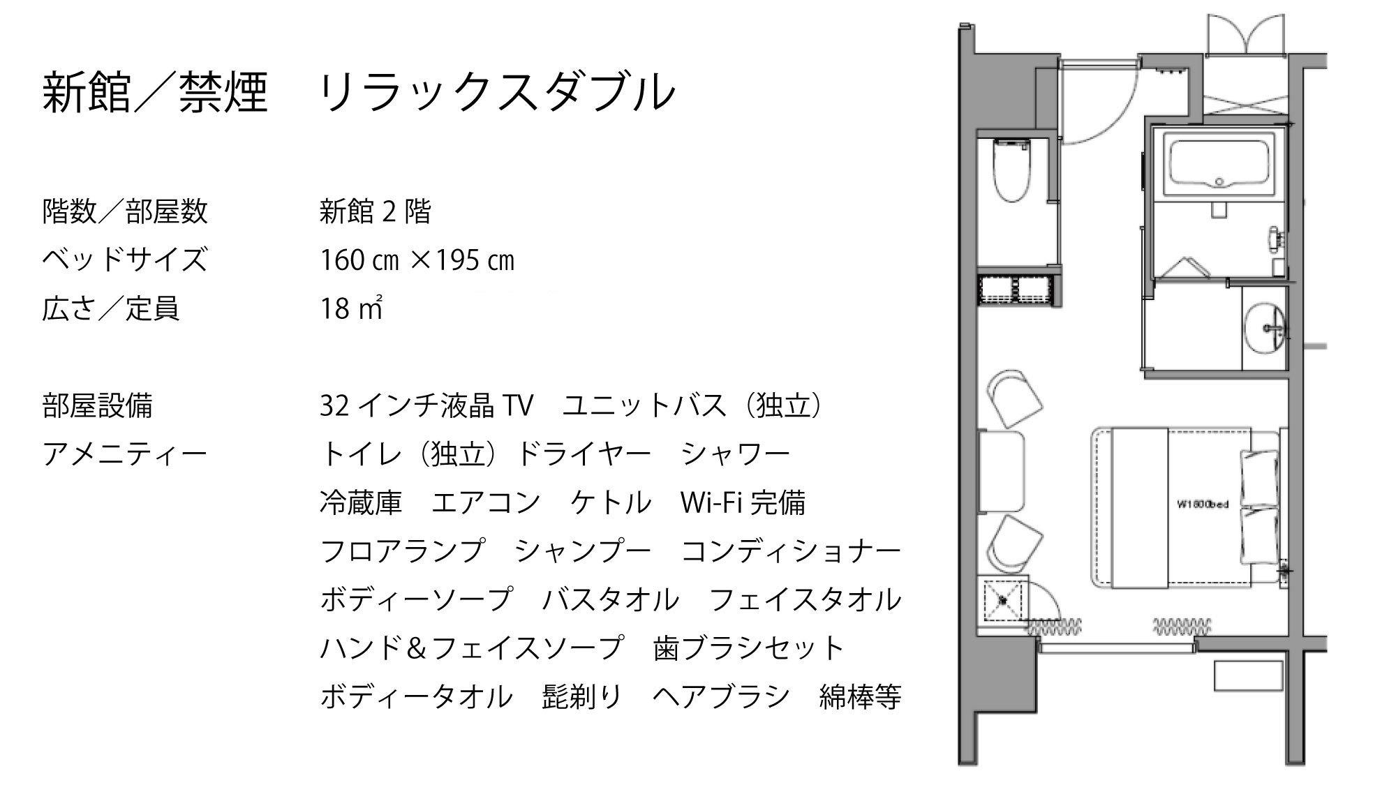 【新館/禁煙】リラックスダブル クイーンベッド(1台)160200 人気のお部屋
