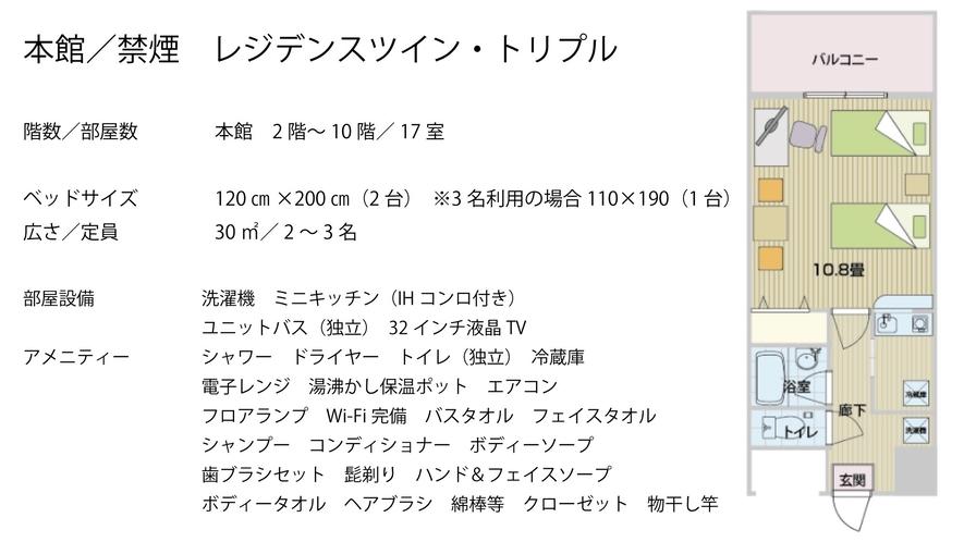 【本館/禁煙】レジデンスツインベッド120×200(2台) ※3名利用の場合110×190(1台)