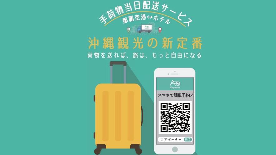 Airporter手荷物配送サービス