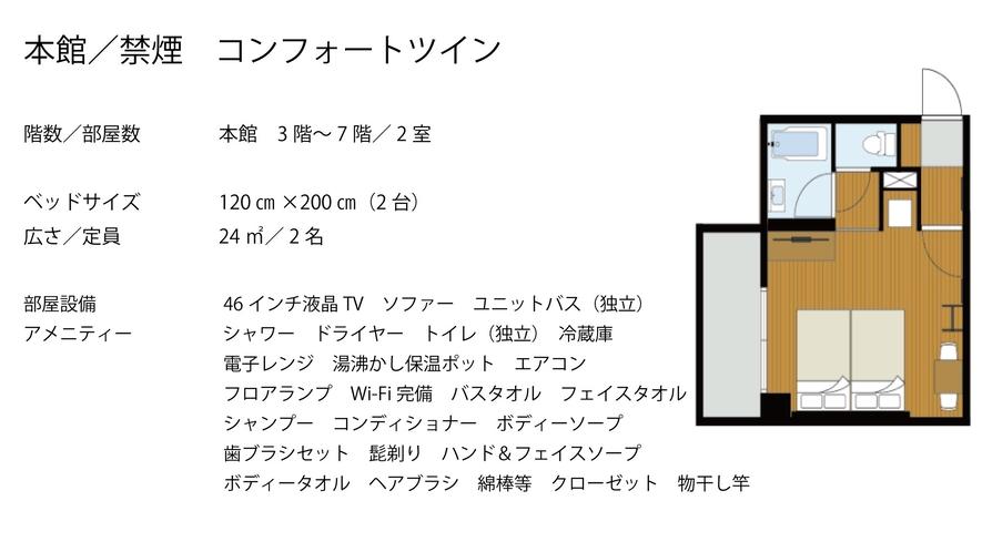【本館/禁煙】コンフォートツイン  セミダブルベッド(2台)120×200