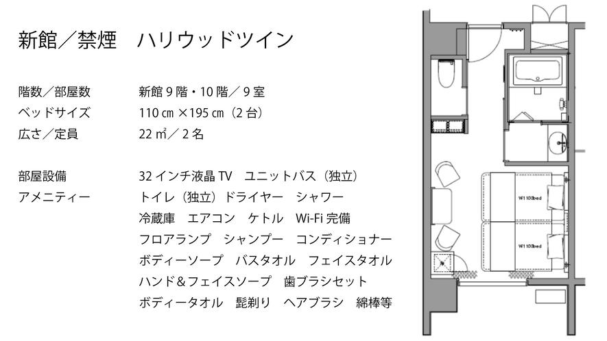 【新館/禁煙】ハリウッドツイン  ベッドサイズ110×200(2台)浴室広め