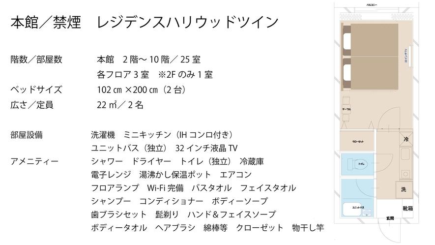 【本館/禁煙】レジデンスハリウッドツイン  シングルベッド(2台)102×200