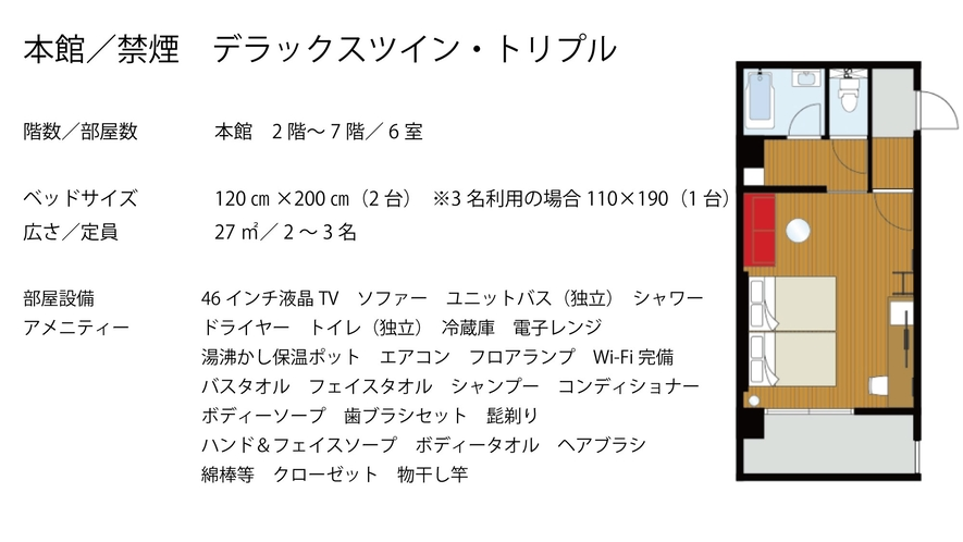 【本館/禁煙】デラックスツイン ベッド120×200(2台) ※3名利用の場合110×190(1台)