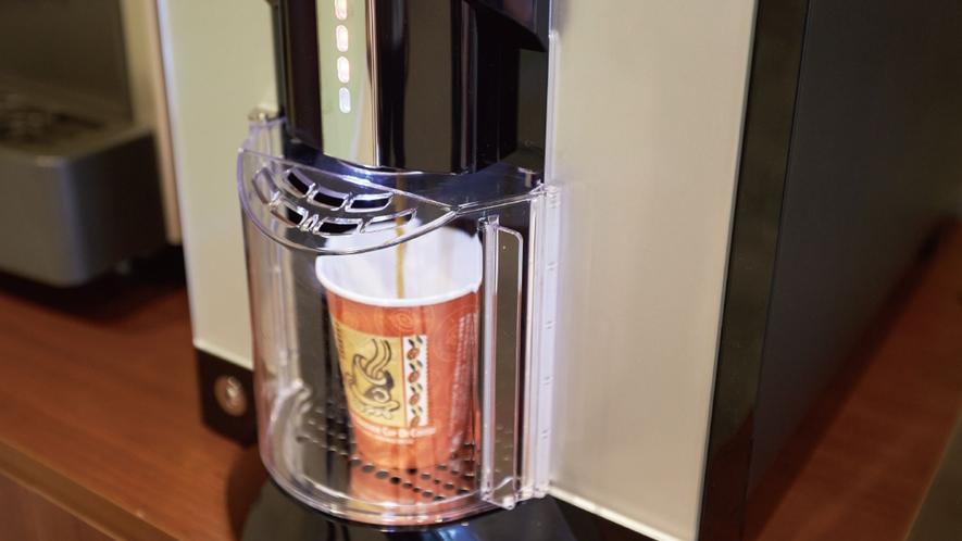 ウェルカムドリンク 挽き立てコーヒーをいつでも自由に