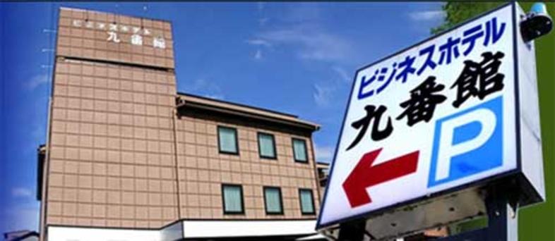 SETOビジネスホテル九番館