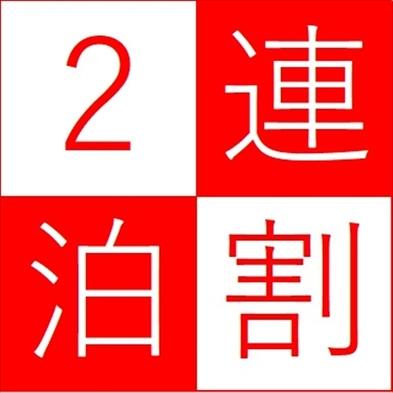 【連泊プラン】2連泊以上でお得★素泊まりシンプルステイ!