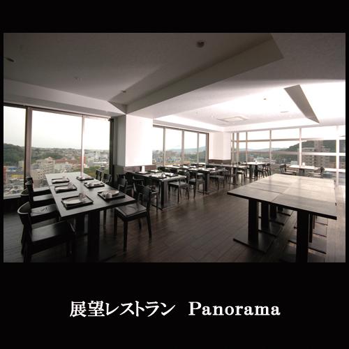 展望レストランパノラマ