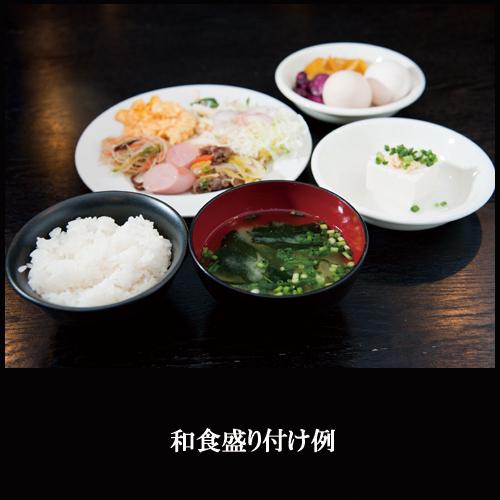 和食盛り付け例