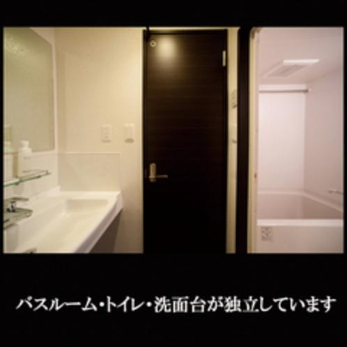洗面台・トイレ・バスルームが独立しています