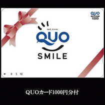 QUOカード1000円分付