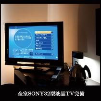 全室SONY32型液晶TV完備