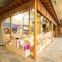 *【館内(売店)】山梨甲州旅の思い出作りに、お土産選びもお楽しみください。
