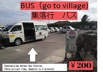 竹富島港 バス乗り場 2