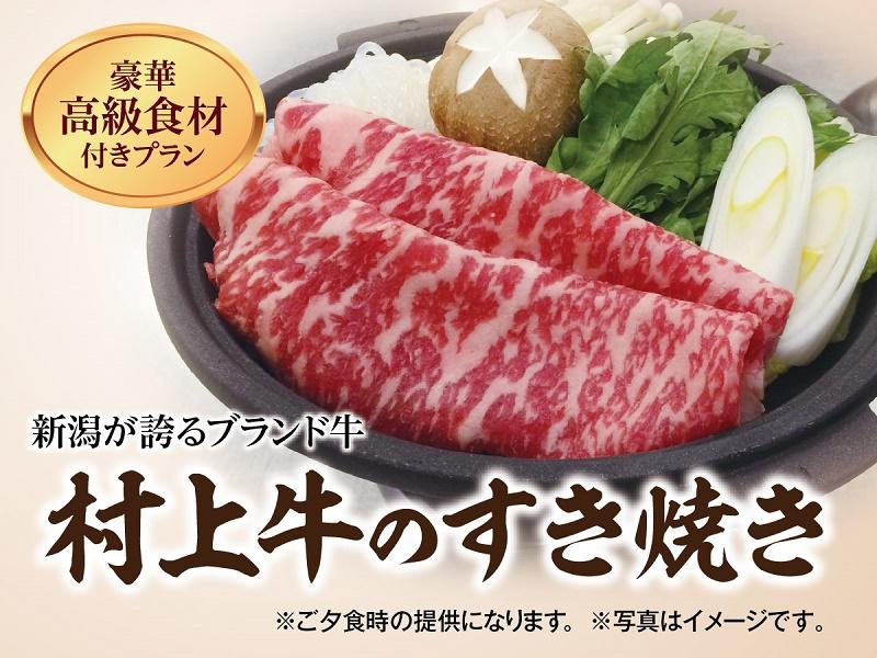 新潟県のブランド和牛!村上牛のすき焼きをご賞味ください♪
