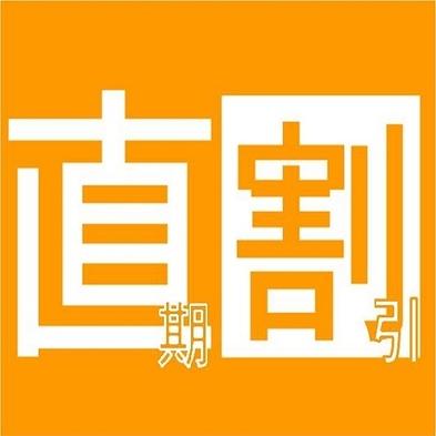 【直前割】期間限定/素泊まりプラン 最安値!<一ノ関駅より徒歩1分・一関ICより車で15分>の好立地