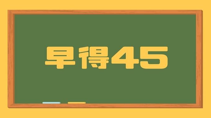 【さき楽45】早期予約で★お値段そのまま★客室グレードアップ!一ノ関駅より一番近くのホテル/朝食付