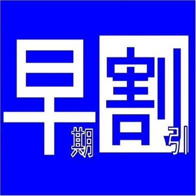 【さき楽28】早期予約で★400円OFF★アクセス抜群!一ノ関駅より一番近くのホテル/朝食付