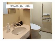 客室洗面台、トイレ(洗浄機能付き) リフォーム済み