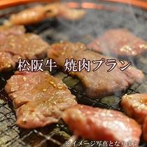 松阪牛焼肉プラン(イメージ写真となります)