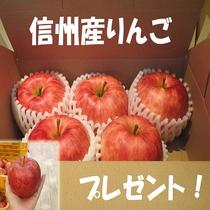売店プラン:りんごギフトプレゼント