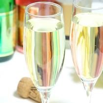 プラン特典:スパークリングワインで乾杯!