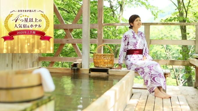 【一人旅プラン】自由気ままに過ごす休日 贅沢ご飯と癒しの小鳥風呂を堪能
