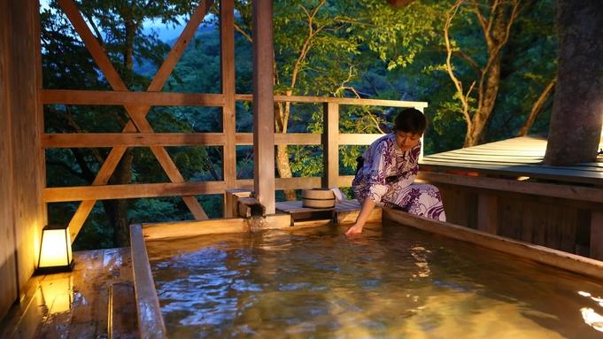 【スタンダード】里山の恵み御膳と絶景貸切露天風呂を満喫
