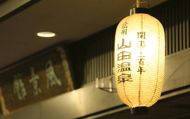 【素泊まり】そうだ 信州の温泉に行こう!◆気軽に楽しむ信州旅◆【最安値】