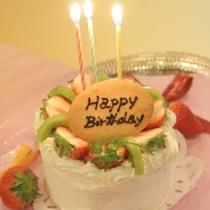 ◆ケーキをご用意いたします 大切な記念日を盛大にお祝い