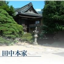 ◆豪商の館 田中本家