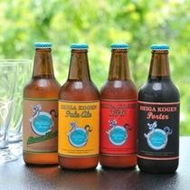 ◆飲み比べも楽しい地ビールもご用意しております