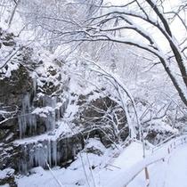 ◇「仙人露天岩風呂」への散策路と見事な氷瀑!