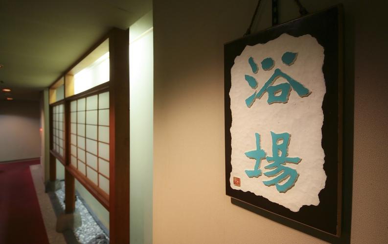 【大浴場】お風呂へ向かう廊下