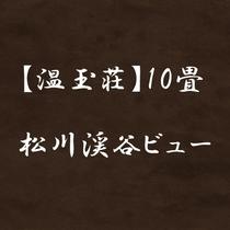 ◆【温玉荘10畳】松川渓谷ビュー