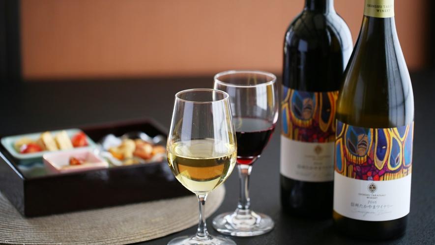 地元産のワインをご用意しております