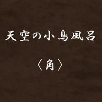 ◆天空の小鳥風呂〈角〉