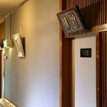 ◆温玉荘 お部屋入り口 趣のある木造タイプのお部屋です