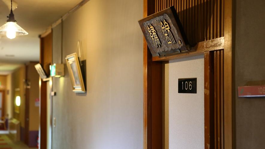 温玉荘 お部屋入り口 趣のある木造タイプのお部屋です