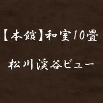 ◆【本館10畳】松川渓谷ビュー