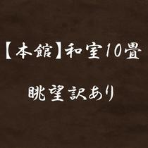 ◆【本館10畳】眺望訳あり