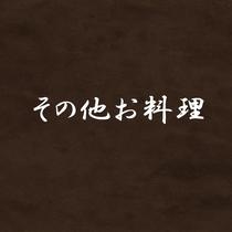 ◆その他お料理