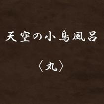 ◆天空の小鳥風呂〈丸〉