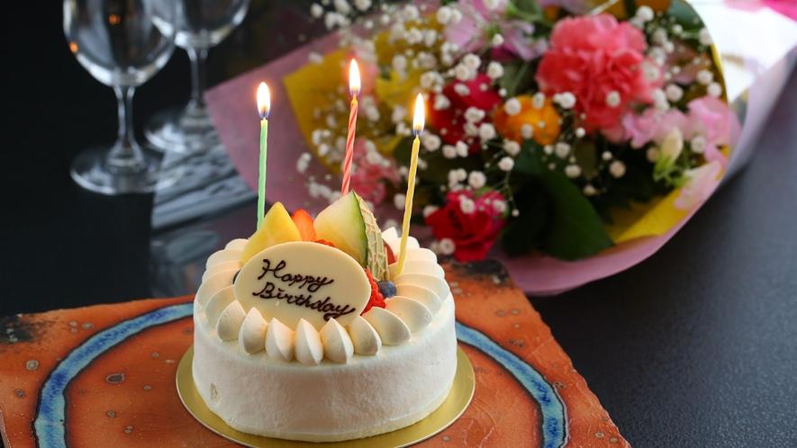 事前予約でケーキ又は花束をご用意できますのでお申し付けください