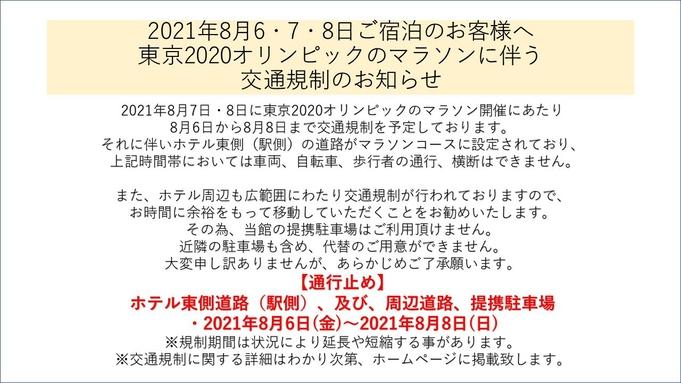 ◆駐車場利用出来ません◆8月6日〜8月8日まで周辺交通規制有◆訳アリプラン[RC]