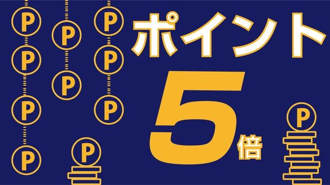 楽天限定ポイント5倍【楽天スーパーポイント5倍】軽朝食無料[RC]