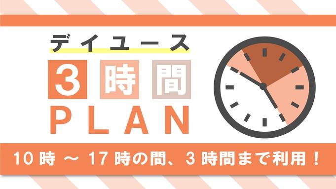 【テレワーク応援】10:00-17:00の内、最大3時間滞在可能のショートステイプラン![TW3]